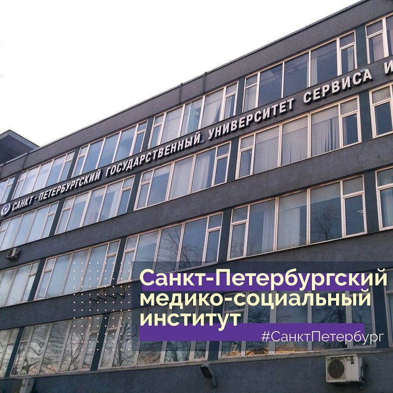 St. Petersburg Medical and Social Institute