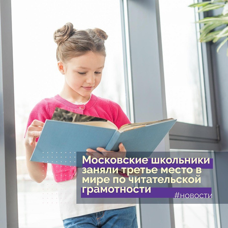 Moscow schoolchildren ranked third in reading literacy